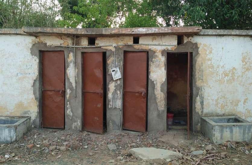 मेंटेनेंस को तरसते हैं स्कूलों के शौचालय