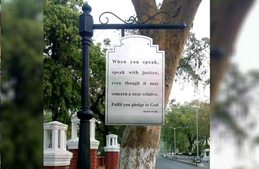 एएमयू में स्ट्रीट पोल पर लिखाये गए क़ुरआन के कोट्स पर खड़ा हुआ विवाद