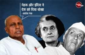 'नेहरू' और 'इंदिरा' ने देश के साथ की है 'धोखेबाजी'... ऐसा कह रहे हैं एक कांग्रेसी नेता