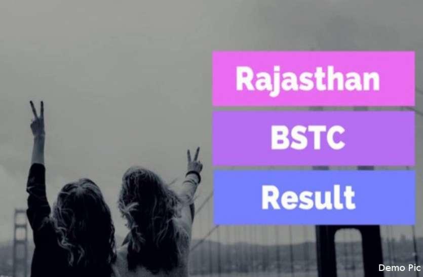 BSTC RESULT : सुबह 11 बजे जारी हुआ परिणाम, देर रात तक सर्वर डाउन, परीक्षार्थी परेशान