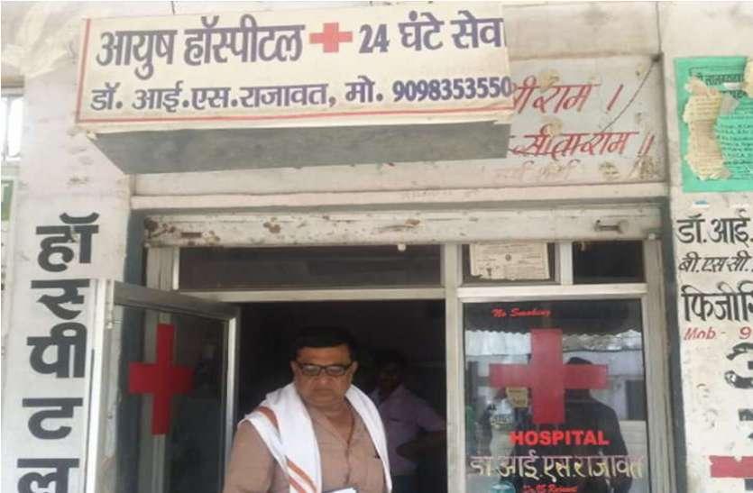 सैनिक के सिर में आई थी चोट, डाक्टर पिता ने खुद इलाज कर सेना को थमाया 16 करोड़ का बिल