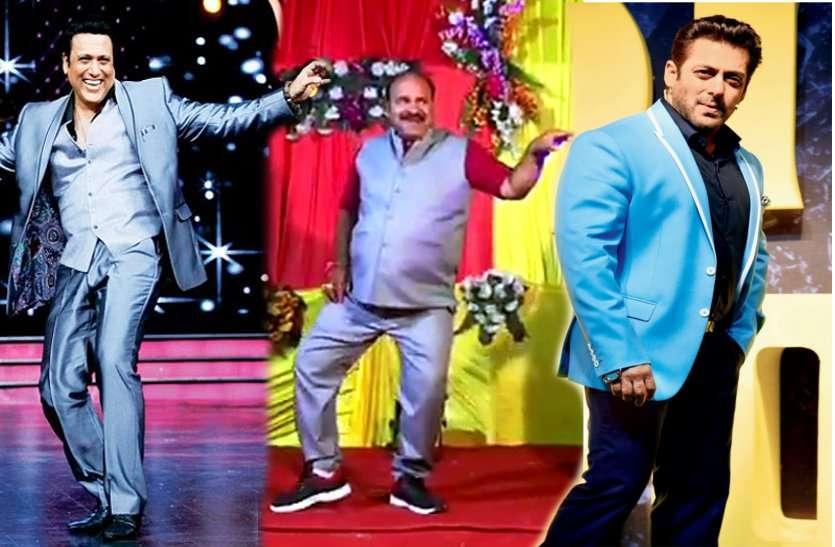 डांसर अंकल मुंबई पहुंचे, अब सलमान खान के साथ करेंगे शूटिंग
