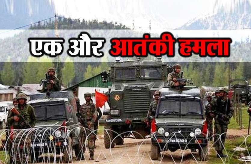 कश्मीर: आतंकियों ने फिर बनाया सेना को निशाना, एलओसी के पास की गोलीबारी