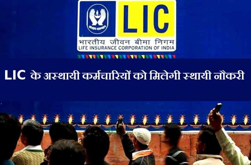 LIC के अस्थायी कर्मचारियों को मिलेगी स्थायी नौकरी