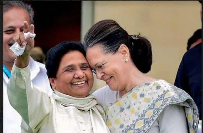 कांग्रेस के साथ मिलकर चुनाव लड़ेंगी बसपा सुप्रीमो मायावती