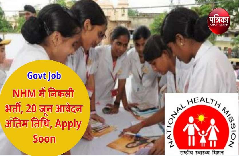 NHM में निकली विभिन्न पदों पर भर्ती, 20 जून आवेदन की अंतिम तिथि, Apply Soon