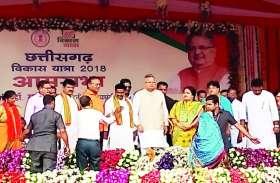 विकास यात्रा में मुख्यमंत्री रमन सिंह ने कहा - कांग्रेस सिर्फ करती है वोटों की राजनीति