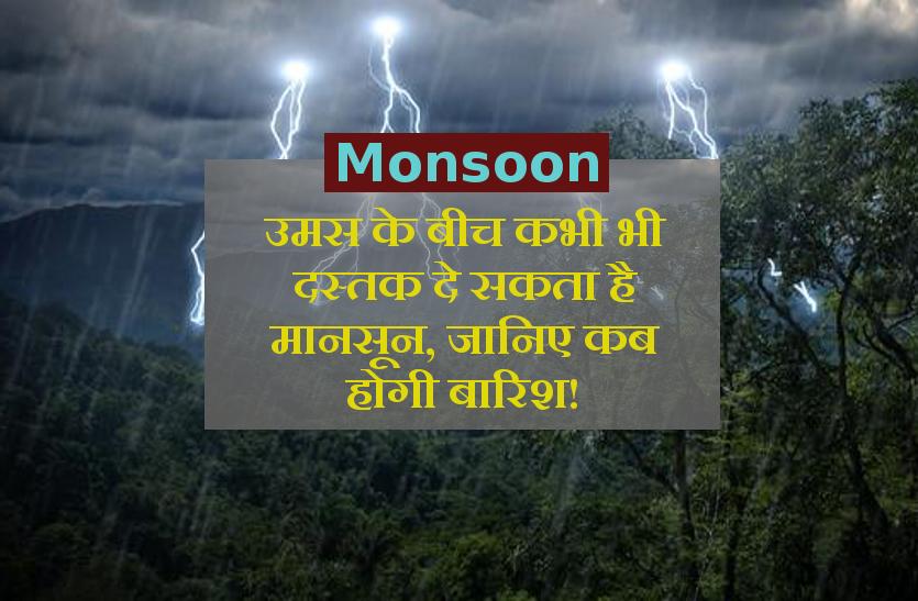उमस के बीच कभी भी दस्तक दे सकता है मानसून, जानिए कब होगी बारिश!