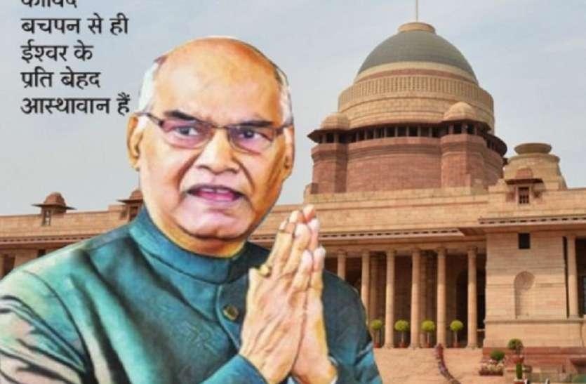 राष्ट्रपति भवन में इफ्तार पार्टी पर रोक, कानपुर में शुरू हुई गॉसिप