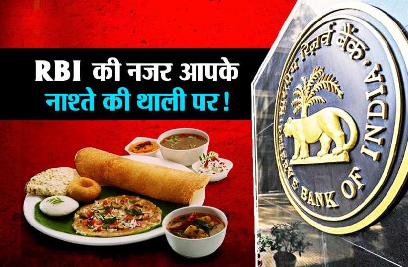 RBI के इस फैसले के बाद रोटी तो नहीं लेकिन 'इडली' खाना आपके लिए हो सकता है दूभर