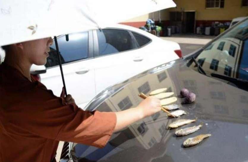 OMG! महिला ने कार के बोनट को बनाया तंदूर, ऐसे उठाया झुलसा देने वाली गर्मी का फायदा