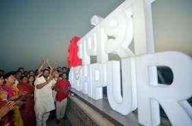 जोधपुर में यहां शुरू हुआ शहर का तीसरा सैल्फी पॉइंट, दर्शन के बाद सैल्फी लेने उमड़ रहे युवा