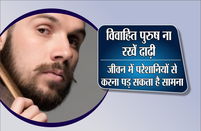 विवाहित पुरुष ना रखें दाढ़ी, जीवन में परेशानियों से करना पड़ सकता है सामना
