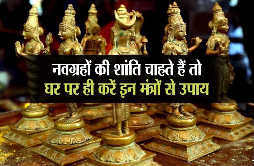 Navagraha Shanti Mantra Dharma Karma News In Hindi