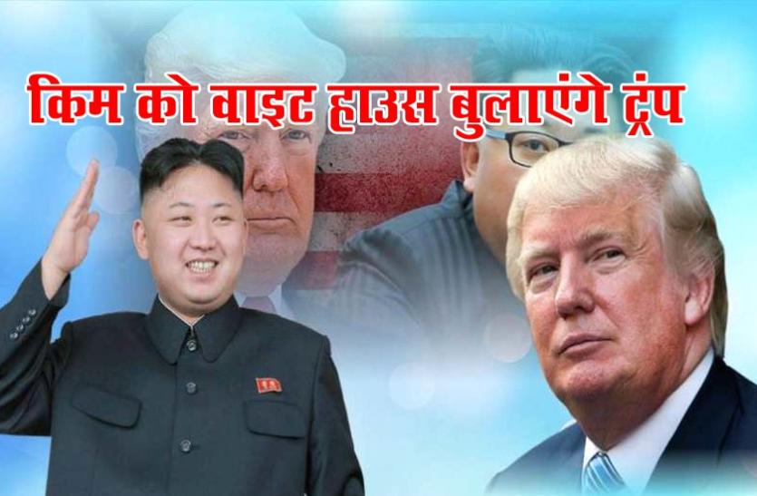किम जोंग को वाइट हाउस आने को न्योता देंगे ट्रंप, सिंगापुर समिट पर टिकी दोनों देशों की नजर