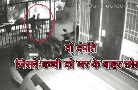 उदयपुर शहर में रात के अंधेरे में इस बच्ची के साथ जो हुआ वो किसी के साथ ना हो, सीसीटीवी फुटेज ने बयां की सारी कहानी, देखें वीडियो