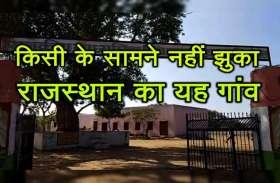अफसर-नेता सब थक गए, फिर भी नहीं झुका राजस्थान का यह गांव, जानिए क्यों?