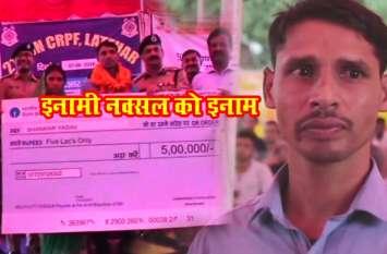 पांच लाख के इनामी नक्सली ने किया सरेंडर तो पुलिस ने दिया इतना ही इनाम
