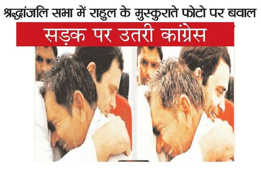 श्रद्धांजलि सभा में राहुल के मुस्कुराते फोटो पर बवाल, सड़क पर उतरी कांग्रेस