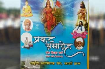 नागपुर के बाद यूपी में RSS के समापन शिविर में संघ का जमावड़ा, यूपी के मंत्री भी होंगे शामिल