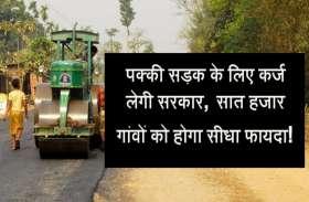 MP में पक्की सड़क के लिए कर्ज लेगी सरकार, सात हजार गांवों को होगा फायदा!