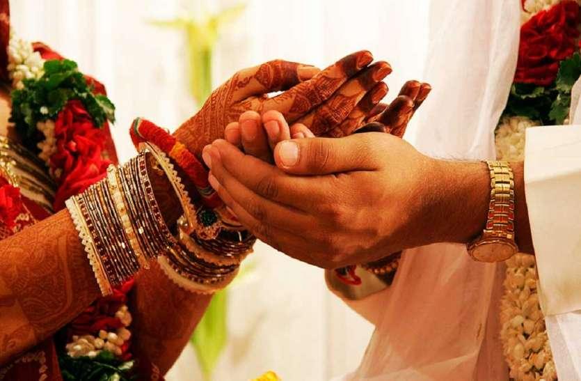 प्रेम विवाह के मामले में नया पेंच