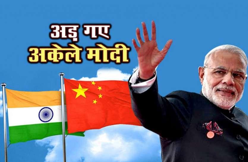 OBOR: 8.5 लाख करोड़ की चीनी योजना को 80 देशों का साथ, अकेले PM मोदी ने दिया झटका
