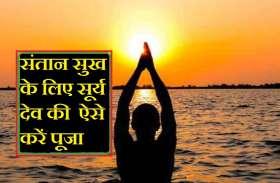 रविवार को सुबह करें सूर्य नमस्कार, मिलेगा संतान सुख