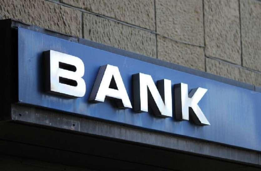 यूपी के मऊ का यह बैंक सैकड़ों ग्राहकों के करोड़ों रुपए लेकर फरार, मचा हड़कंप