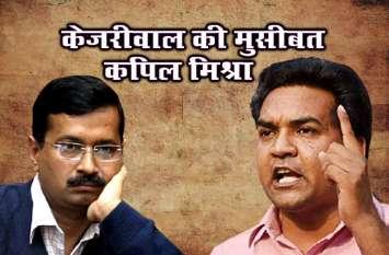 video: फिर फंसे दिल्ली के सीएम अरविंद केजरीवाल, कपिल मिश्रा ने लगाए अब ये आरोप