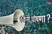 राजस्थान में यहां हुई 'विवादित' घोषणा, दो से ज़्यादा बच्चे पैदा करने पर सम्मान, 2 लाख की होगी FD!