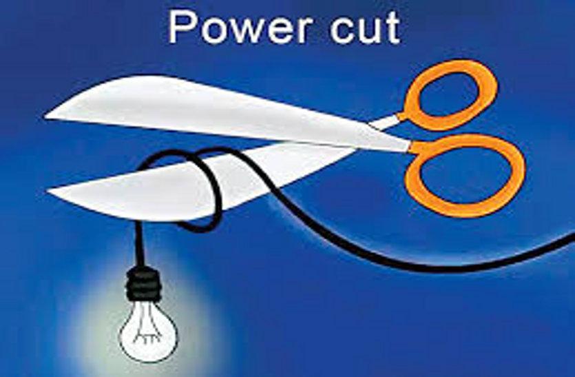 सीएम के जिले में बिजली कटौती पर हाईटेंशन, पढ़ें पूरी खबर