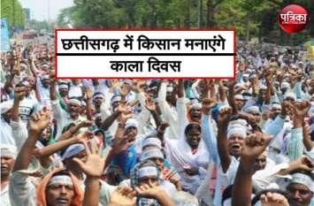 PM मोदी के छत्तीसगढ़ प्रवास को काला दिवस के रूप में मनाएंगे किसान, फहराएंगे काला झंडा