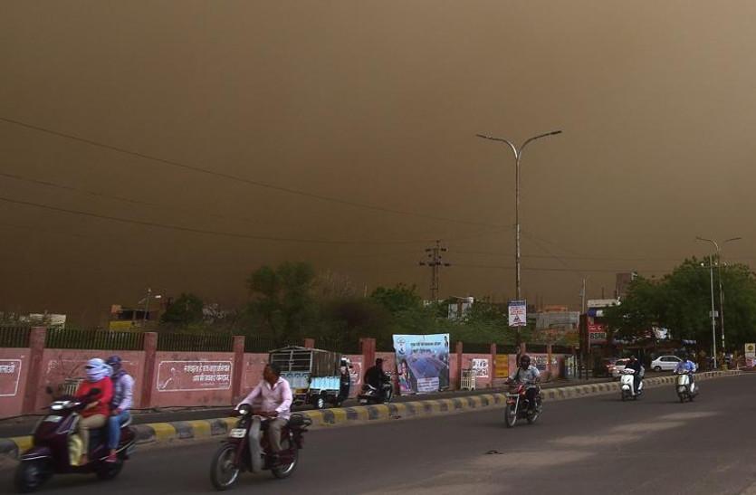 Jodhpur: आसमान से धूल की बरसात