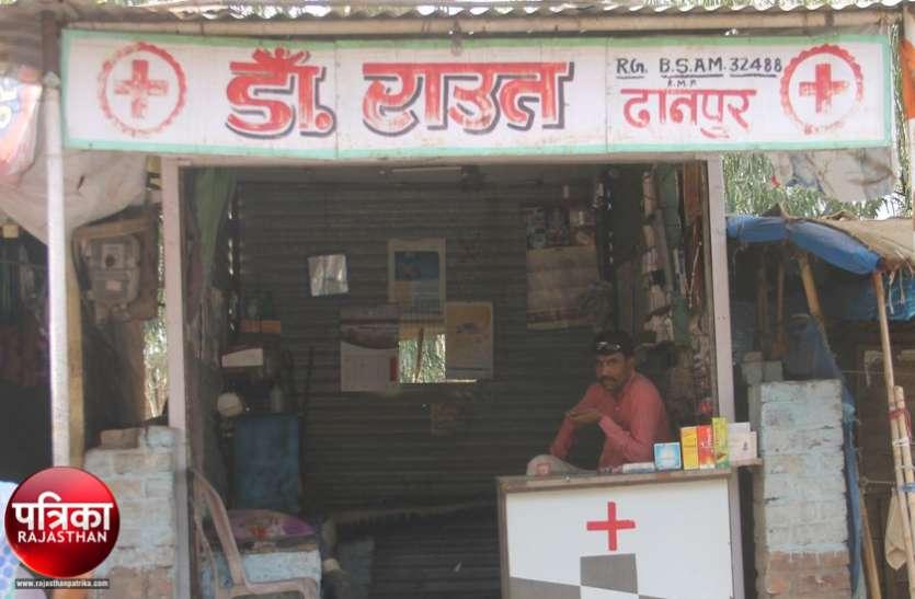 बांसवाड़ा : गांव-गांव में दुकान खोलकर बैठ गए मुन्नाभाई, उपचार के नाम पर खूब कर रहे कमाई