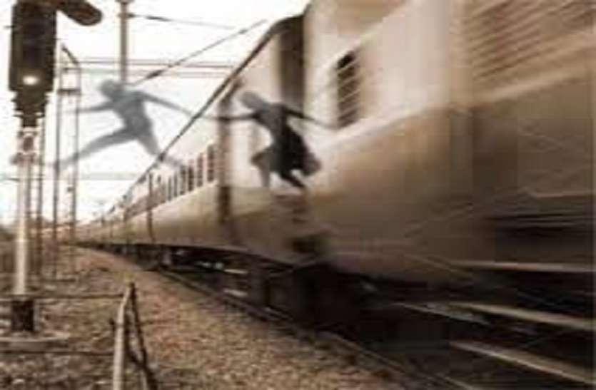 चलती ट्रेन से कूद गया प्रेमी जोड़ा, लड़की के पिता को किया फोन तो कही ये बात