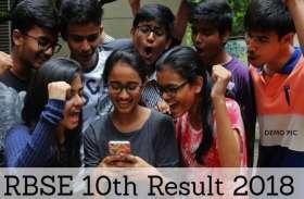 RBSE 10th RESULT : 07 साल में 30 प्रतिशत की छलांग, पहली बार 75 प्रतिशत का आंकड़ा पार