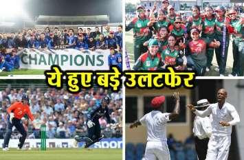 PICS : पिछले एक सप्ताह में विश्व क्रिकेट में हुए ये चार बड़े उलटफेर
