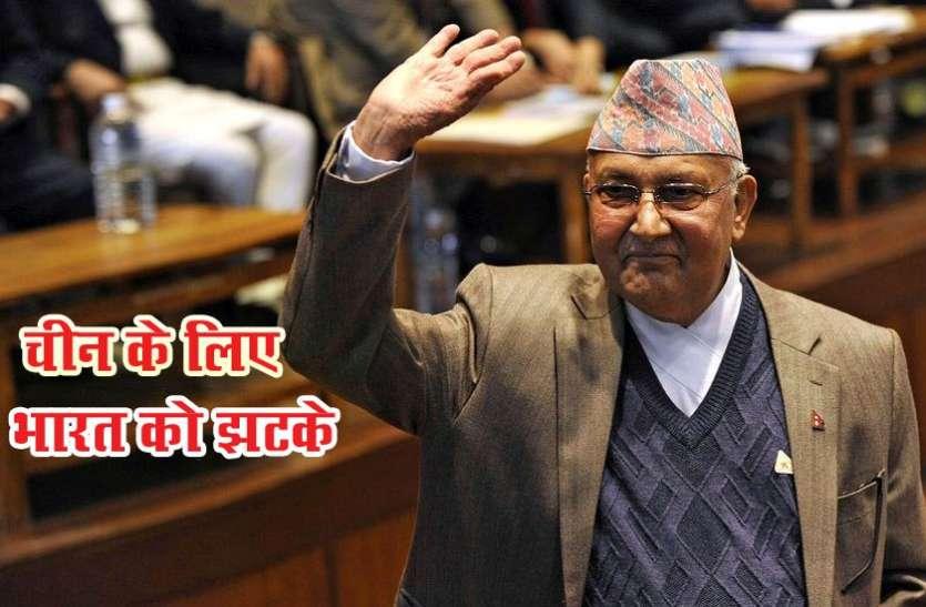 जिनपिंग के लिए PM मोदी को झटके दे रहा नेपाल, यूं बढ़ीं भारत से दूरी और चीन से नजदीकी