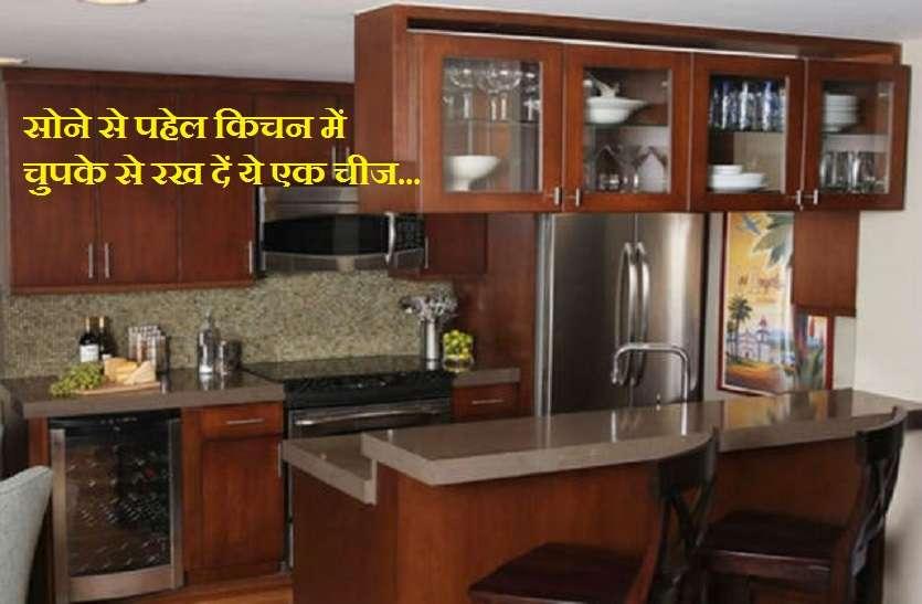 सोने से पहले किचन में चुपके से रख रख दें ये एक चीज, गरीबी भूल जाएगी घर का रास्ता, बरसेगा धन