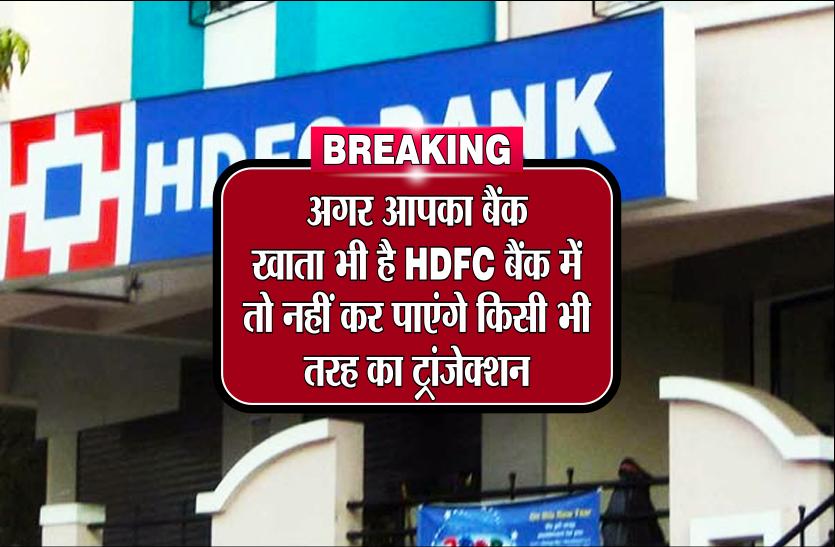 Breaking News: अगर आपका बैंक खाता भी है HDFC बैंक में तो नहीं कर पाएंगे किसी भी तरह का ट्रांजेक्शन