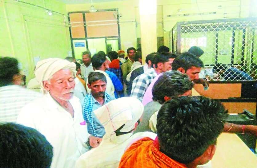 जिम्मेदार विभागों द्वारा किसानों के खातों में नहीं दी जा रही पर्याप्त राशि