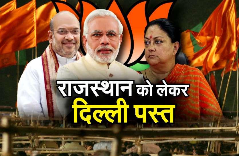 राजस्थान BJP के आगे मोदी-शाह तक 'बेबस', जानिए क्या बन रहे कारण?
