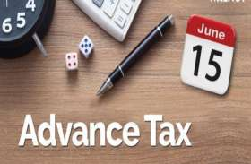 जानिए कैसे कैलकुलेट करें अपना एडवांस टैक्स, 15 जून है अंतिम तारीख