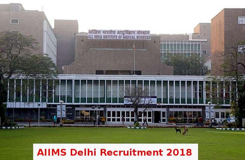 AIIMS Delhi ने निकाली Assistant Professor और Lecturer की भर्ती, जल्द करें आवेदन