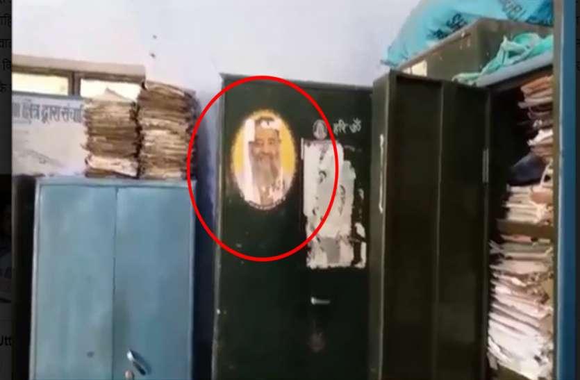 बलात्कार के आरोपी आसाराम के फैन है योगी के ये मंत्री, गांधी जी की तस्वीर हटाकर लगा दी उनकी