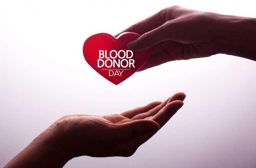 World blood donor day: निडिल का दर्द देता है खुशी, ब्लड डोनेट कर बचाई कई जिंदगी!