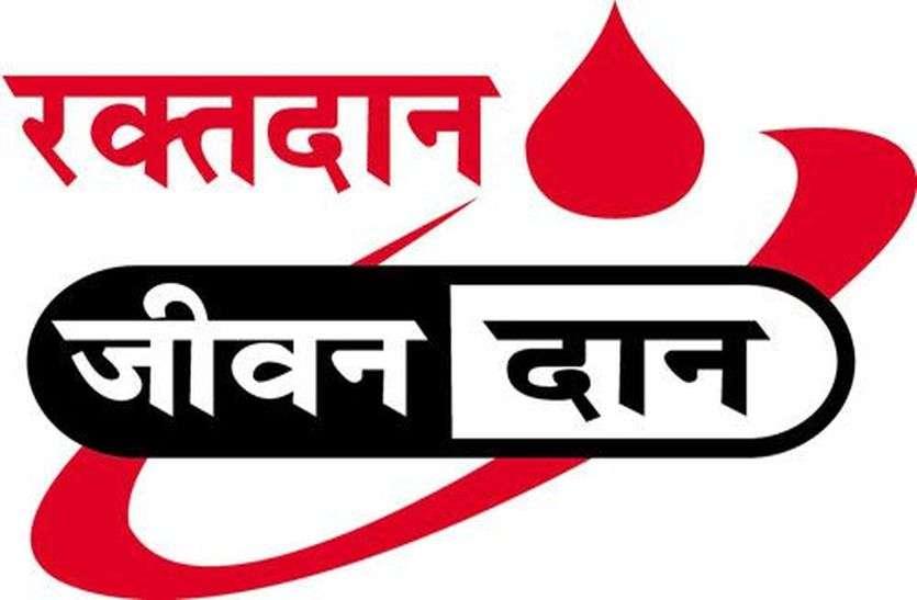 रक्तदान-जीवनदान, सेवा की मिसाल है रतलाम का ब्लडबैंक