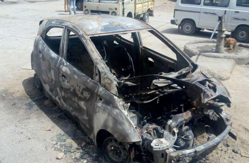 हॉर्न बजाने की मामूली बात को लेकर हुई कहासुनी, शरारती युवकों ने कार में तोड़फोड़ कर किया आग के हवाले
