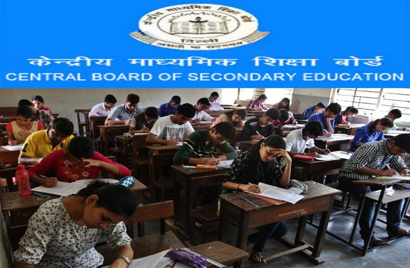 CBSE Supplementary Exam 2018 - कंपार्टमेंट परीक्षा के लिए रजिस्ट्रेशन शुरू, 21 जून लास्ट डेट